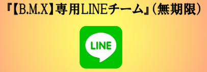 BMX・無期限LINE.PNG